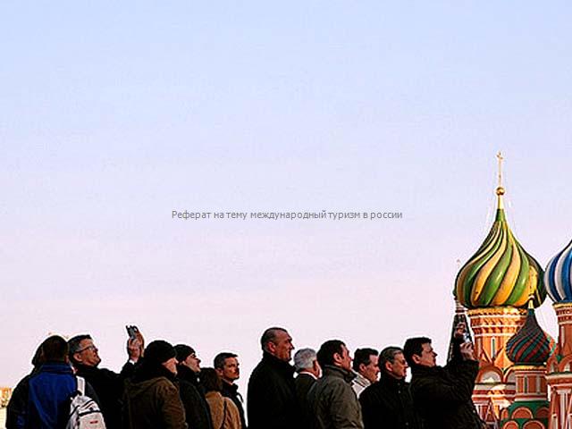 Реферат на тему международный туризм в россии clarurhilmalt  Реферат на тему международный туризм в россии