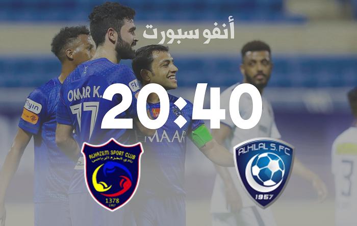 موعد مباراة الهلال والحزم والقنوات الناقلة في الدوري السعودي للمحترفين Sport Team Logos Juventus Logo Team Logo
