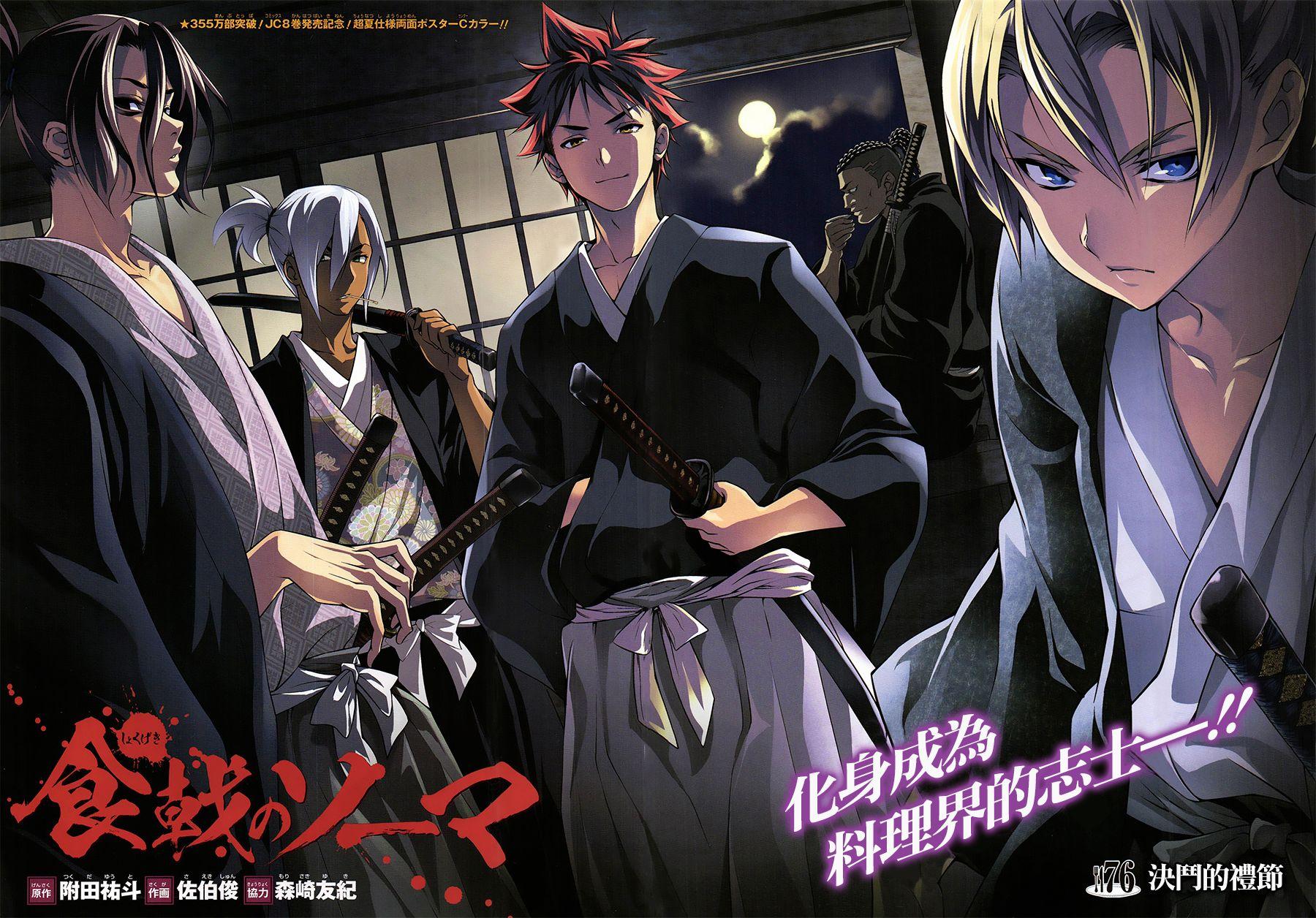 Saeki Shun, Shokugeki no Souma, Yukihira Souma, Kurokiba