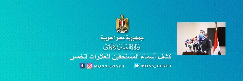 وزارة التضامن الاجتماعي استعلام العلاوات الخمس وكشف أسماء المستحقين Public
