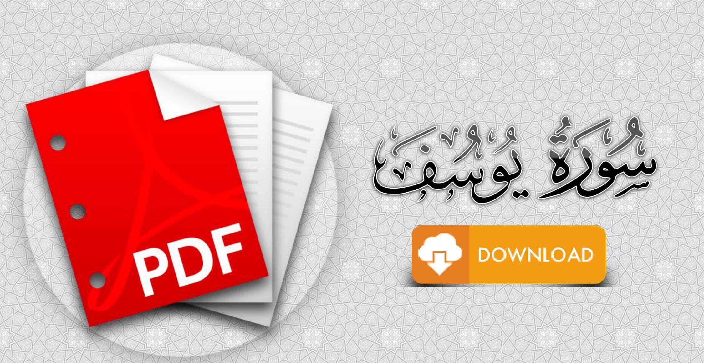 سورة يوسف مكتوبة Pdf Tableware Islam Quran Quran