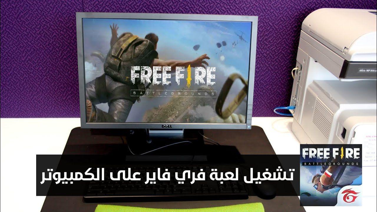 تشغيل لعبة Free Fire فري فاير على الكمبيوتر أفضل محاكي الالعاب Imac Electronics Electronic Products