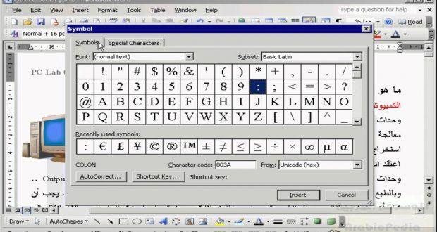 كيف تكتب رموز الرياضيات في الوورد Tool Table Basic Symbols
