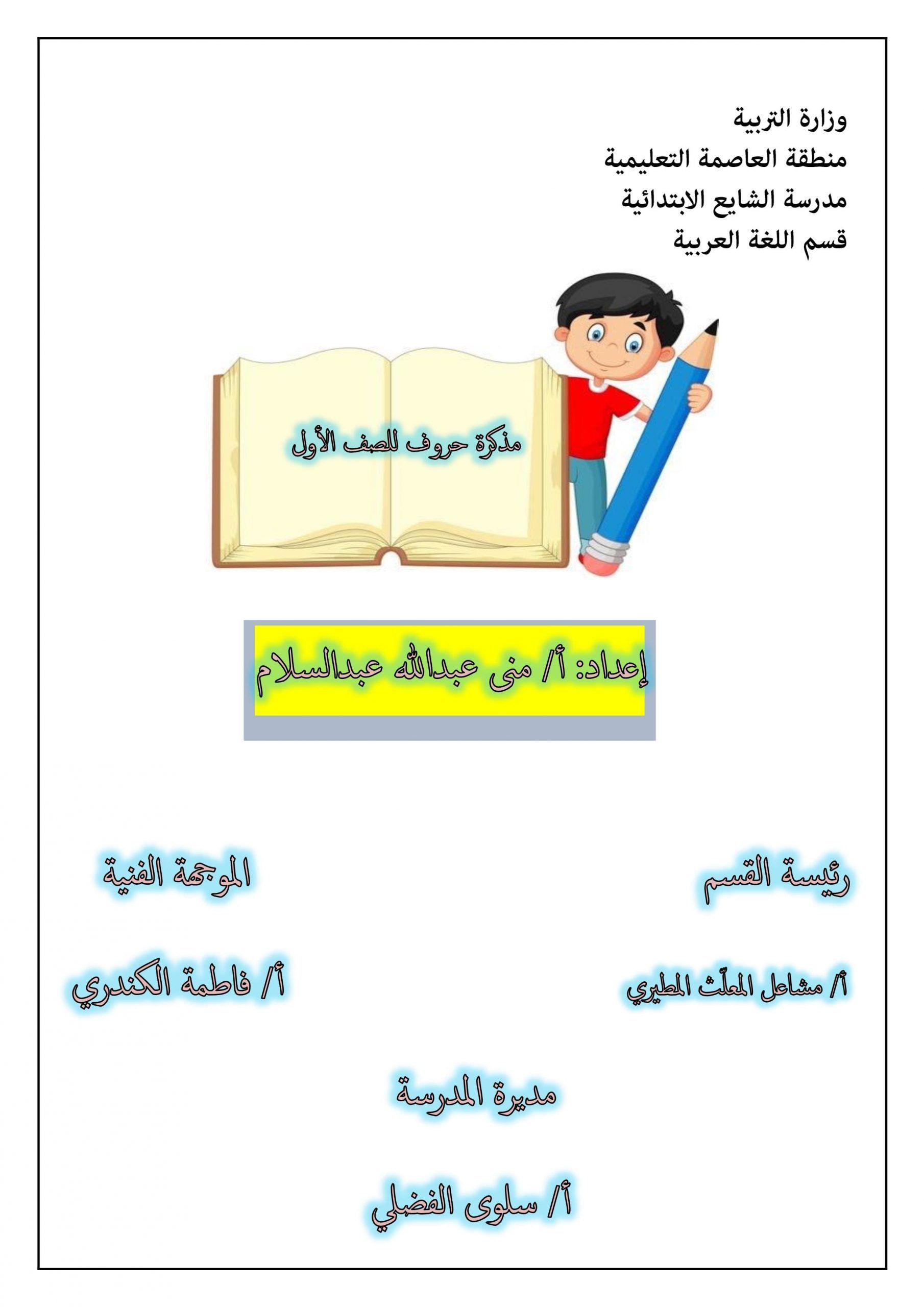 مذكرة متنوعة للحروف الهجائية لتعليم الاطفال بطريقة ممتعة