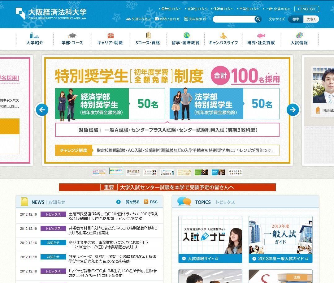 大阪経済法科大学 | Japan Web | 経済学、公務員 採用、大学院