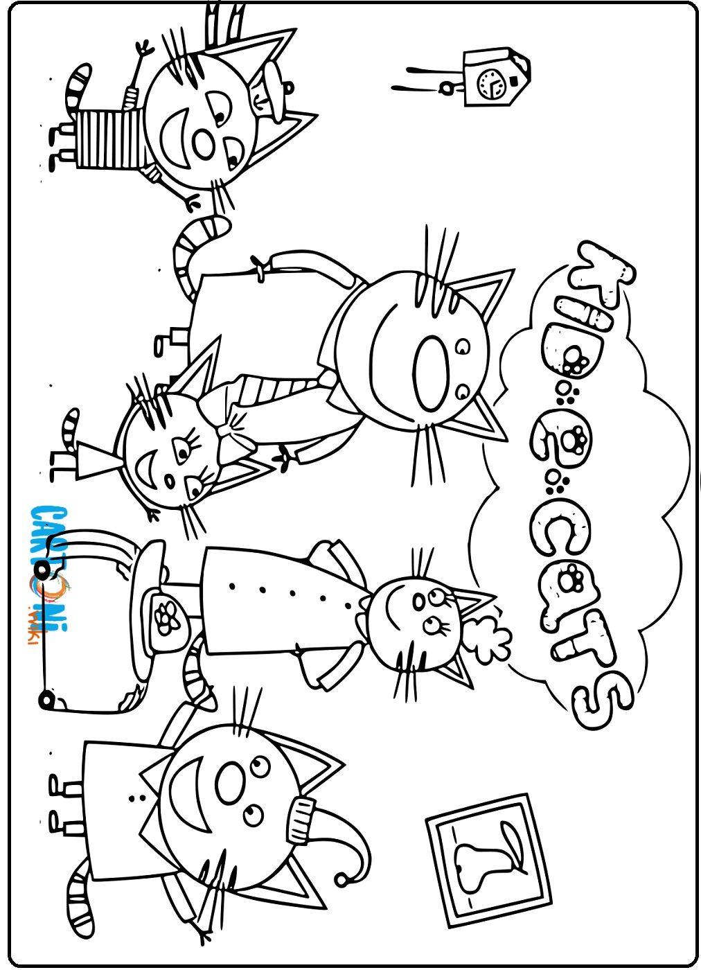 Kid E Cats Disegni Da Stampare E Far Colorare Ai Bambini In Eta Prescolare Con Tutta La Famiglia Dei Teneri E Dolci Gattini Disegni Disegni Da Colorare Gattini