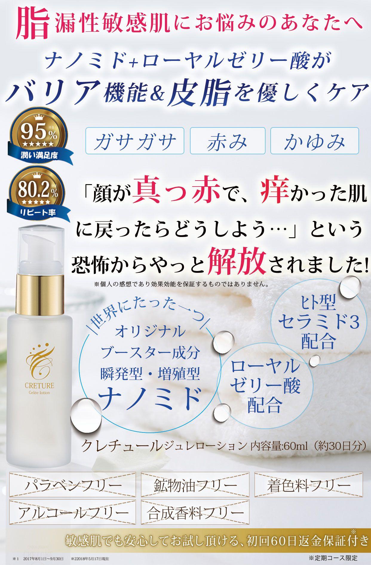 化粧水 脂漏性湿疹 脂漏性皮膚炎は完治します【画像あり】