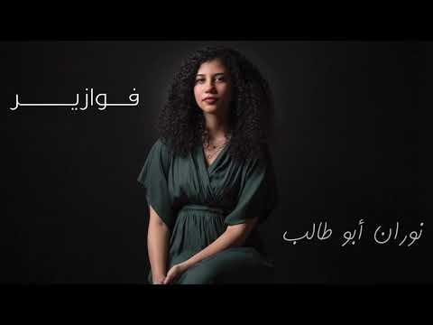 فوازير نوران أبو طالب تتر النهاية مسلسل علامة استفهام Fawazeer Youtube Movie Posters Music Movies