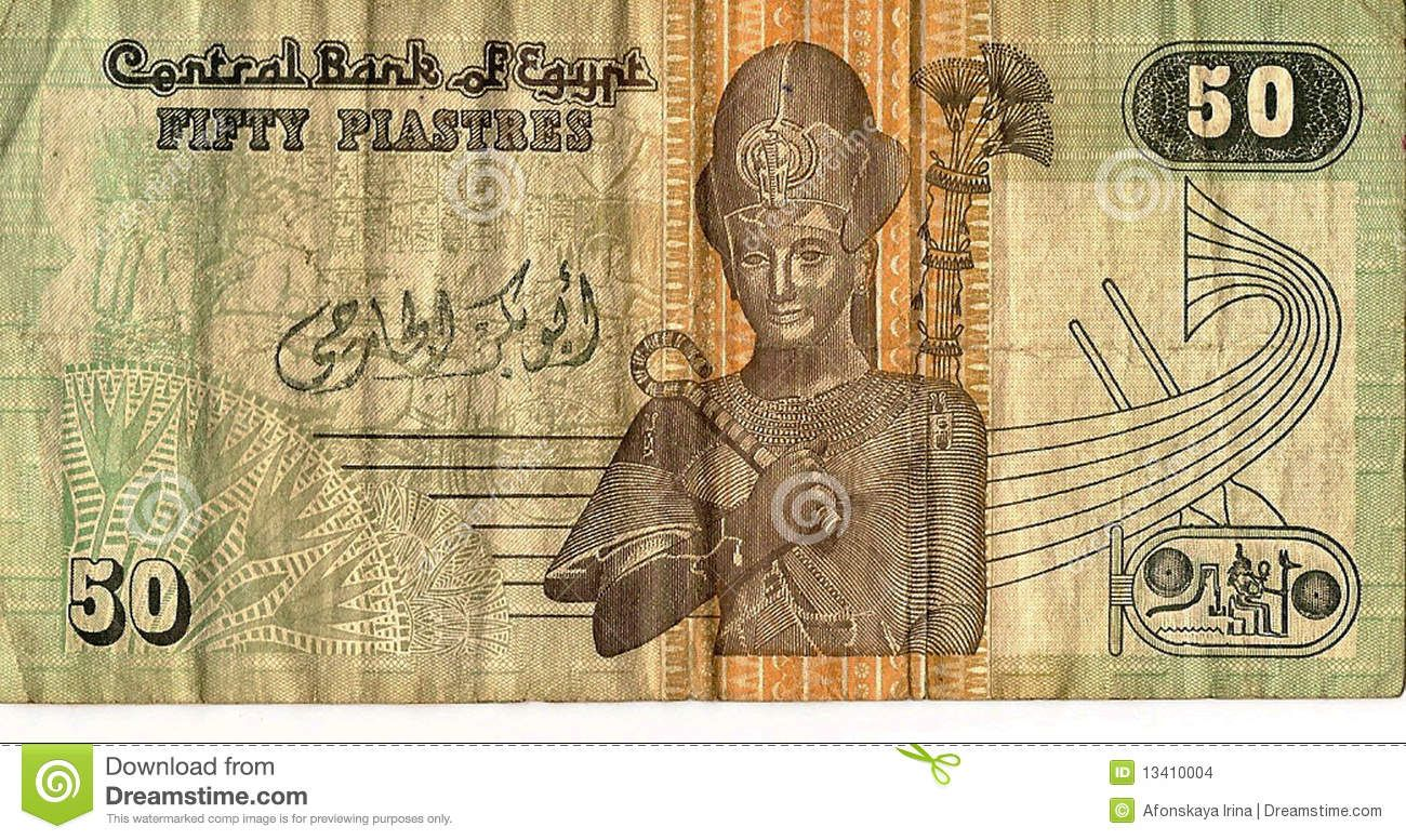 Currency Of Egypt 50 Piastres Stock