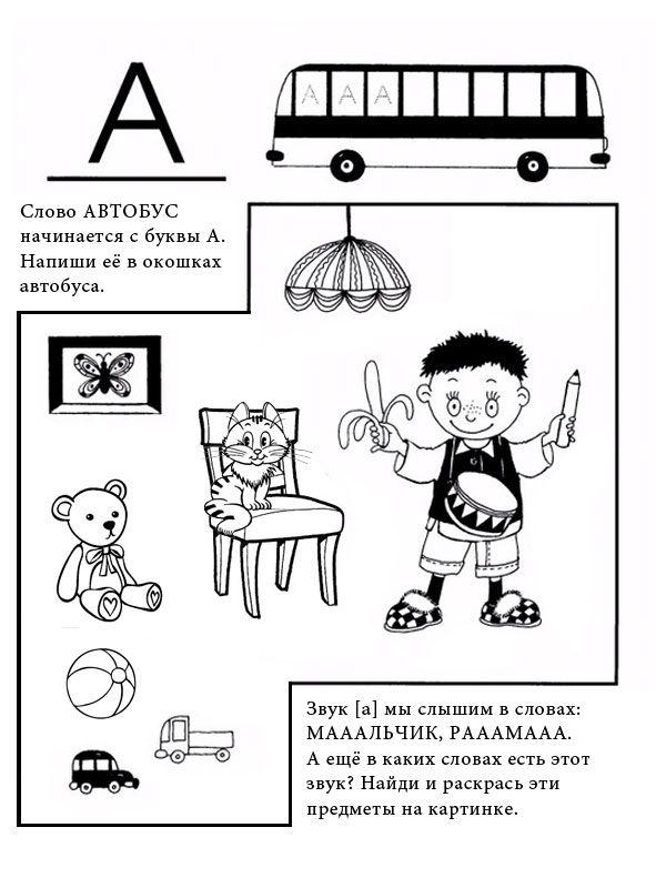 Учим букву А. Задания для детей 3-4 лет | Для детей, Дети ...