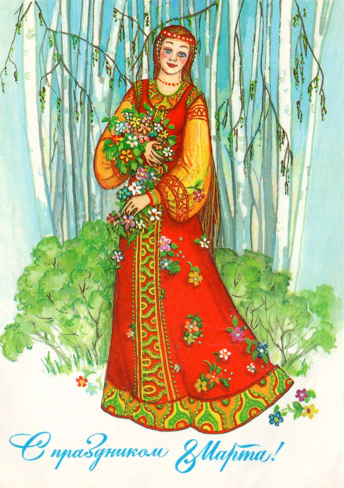 Советские открытки девушка весна, февраля