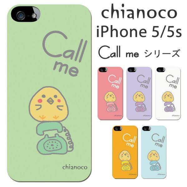 iPhone5S iPhone5対応 スマホケース ひよこ 鳥 callme 電話 可愛い レビュー送料無料