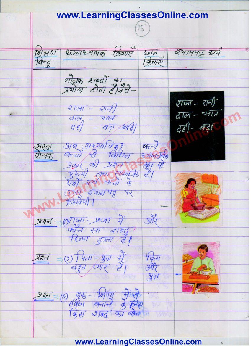 Lesson Plan For Hindi On Dwandh Samas Hindi Vyakran Topic For Class 7 And 8 Grammar Lesson Plans Lesson Plan In Hindi Lesson Plan Format [ 1169 x 850 Pixel ]