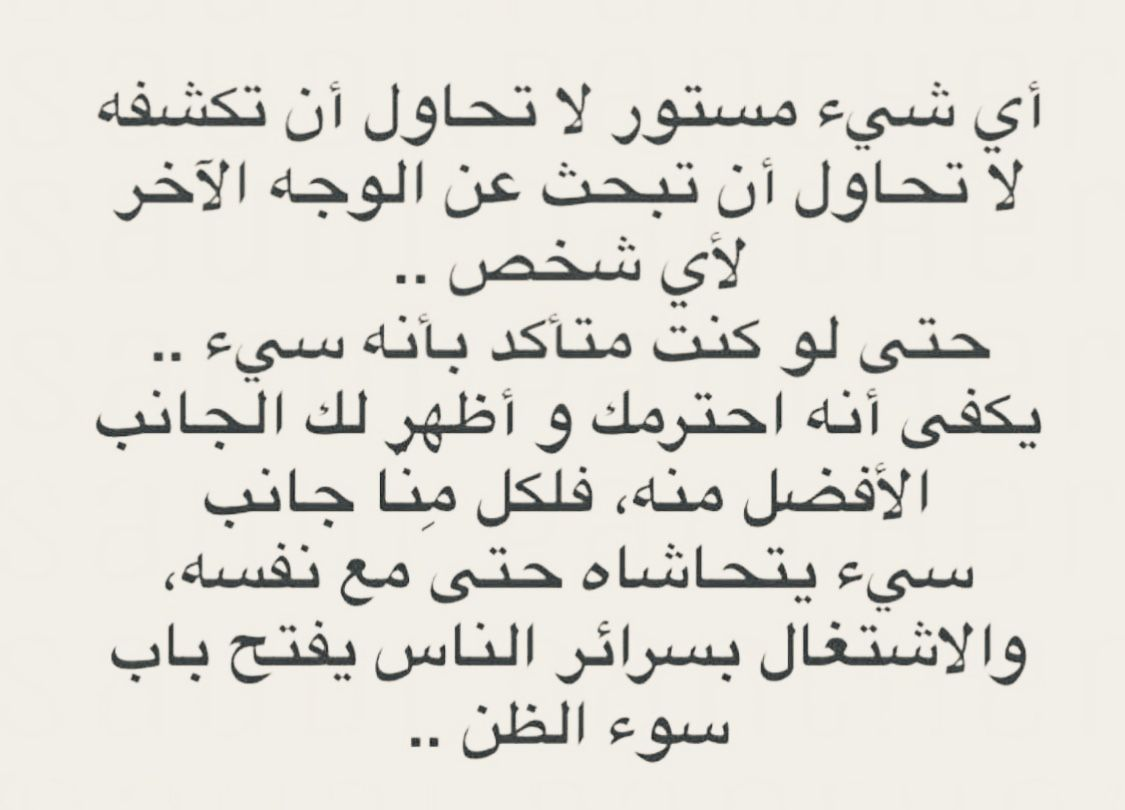 Pin By سارهـ On I Like It Short Inspirational Quotes Real Life Quotes Inspirational Quotes