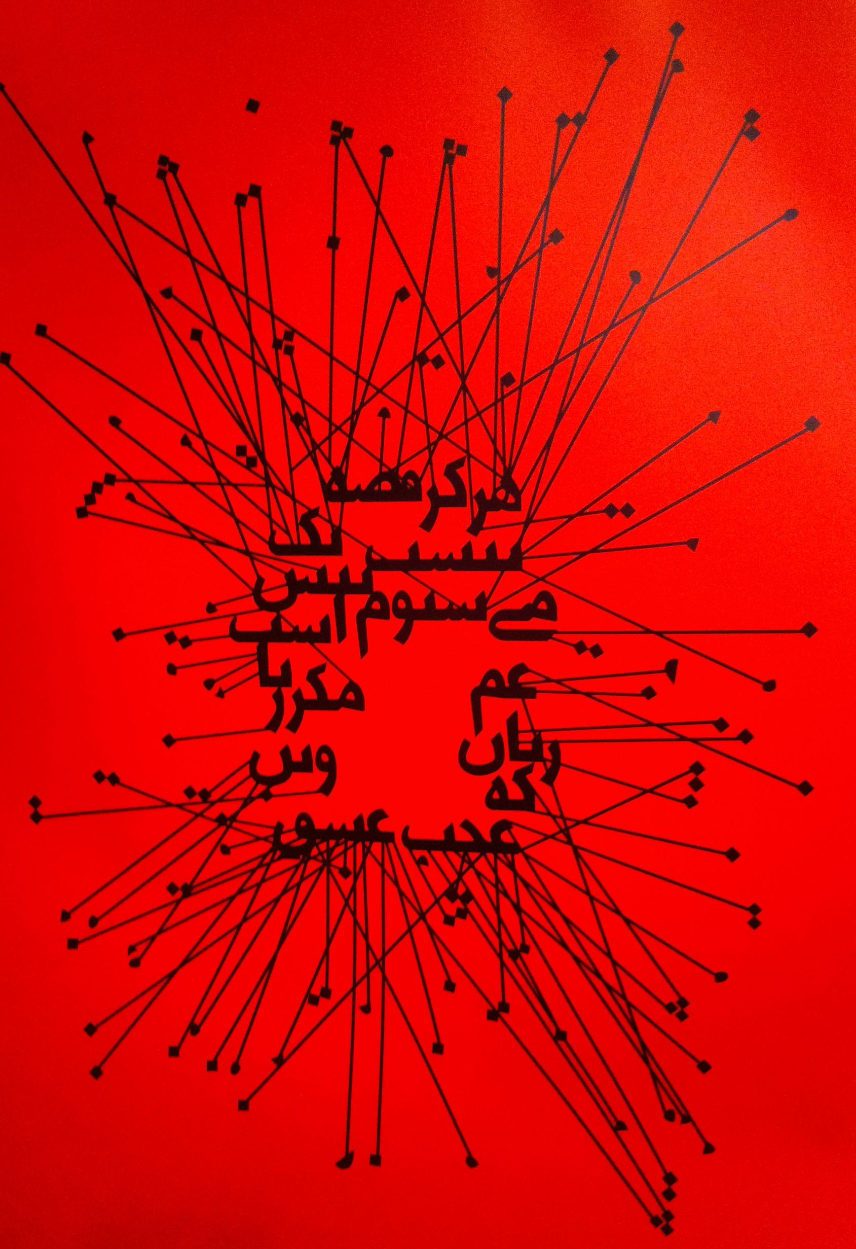 Arabic typography poster   Design Inspirations ...