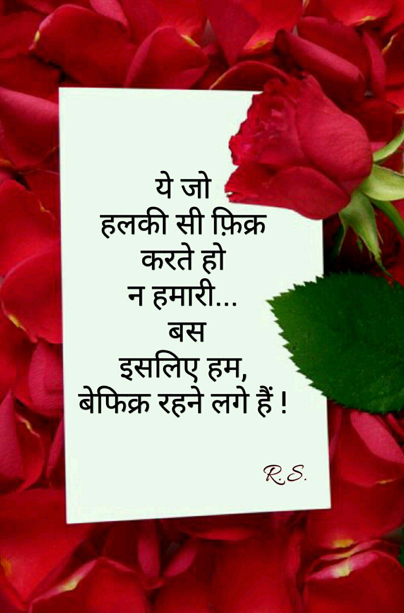 Hindi Shayari Friendship Friendship Quotes Hindi Quotes
