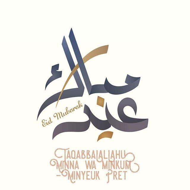 Taqabbalallahu Minna Wa Minkum . Selamat Hari Raya Idul