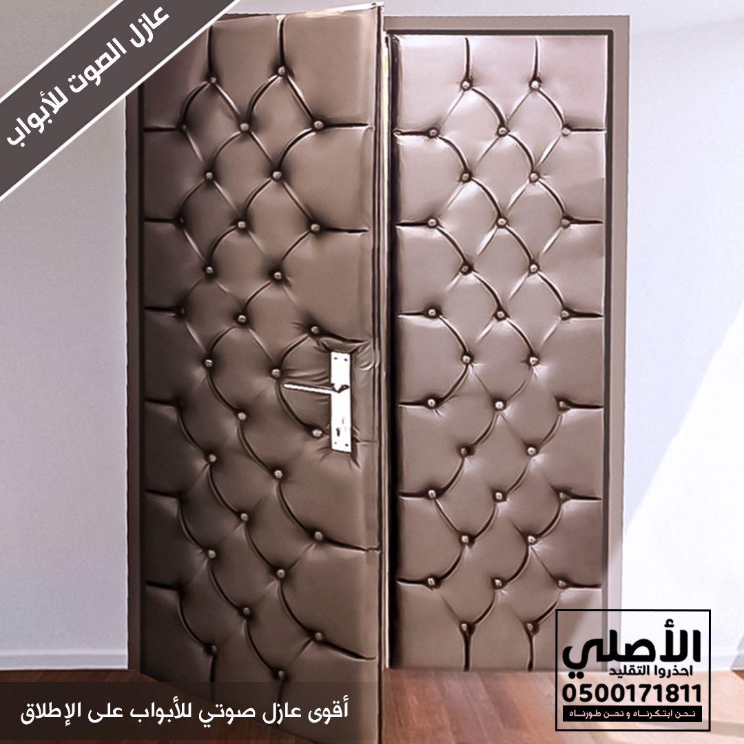 الباب العازل للصوت عزل الأبواب الخشبية و الحديدية بالرياض Design Novelty Molding