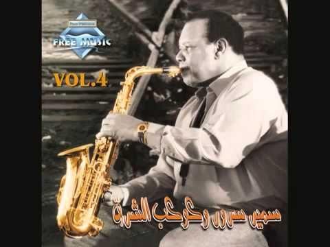 عاشق الساكس سمير سرور وعزف أغنية بعيد عنك لأم كلثوم Ahmed Elassal Channel Youtube Music Songs