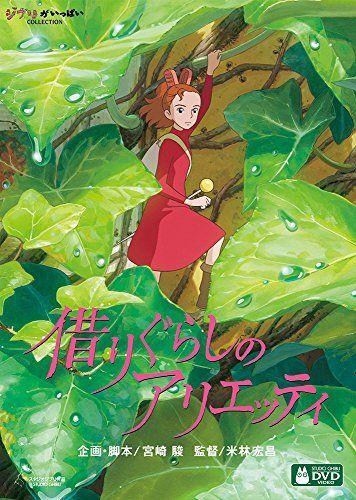 借りぐらしのアリエッティ 挑まなくてもいい危険というものもある Secret World Of Arrietty The Secret World Studio Ghibli