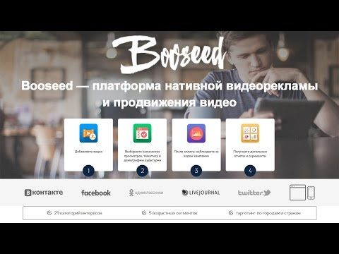 Booseed Servis Prodvizheniya I Poseva Video Busid Raskrutka