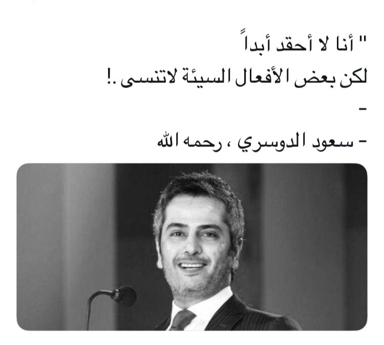 لا ت نسى Arabic Love Quotes Beautiful Words Life Quotes