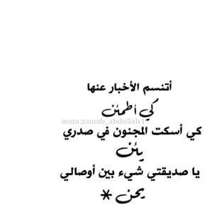 يا صديقتى شئ بين اوصالى يحن بنت يــافـــا Arabic Calligraphy Calligraphy