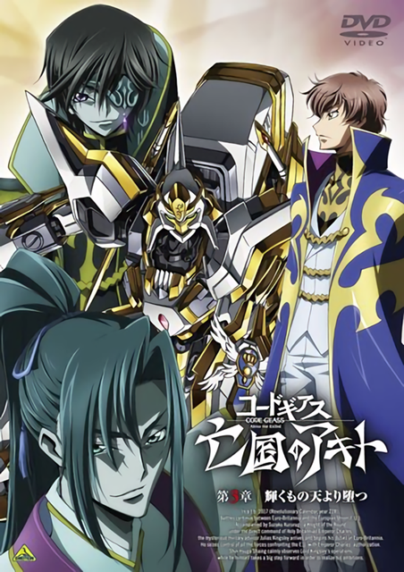 """""""Code Geass Akito the Exiled"""" 3rd Chapter Tops Japan's"""