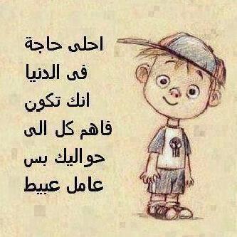 فاهم كل حاجة Arabic Words Arabic Art Words