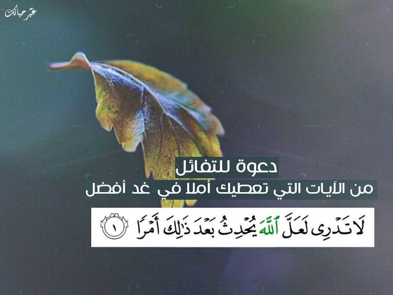 لا تدري لعل الله يحدث بعد ذلك امرا Islamic Quotes Wallpaper Quran Quotes Quran