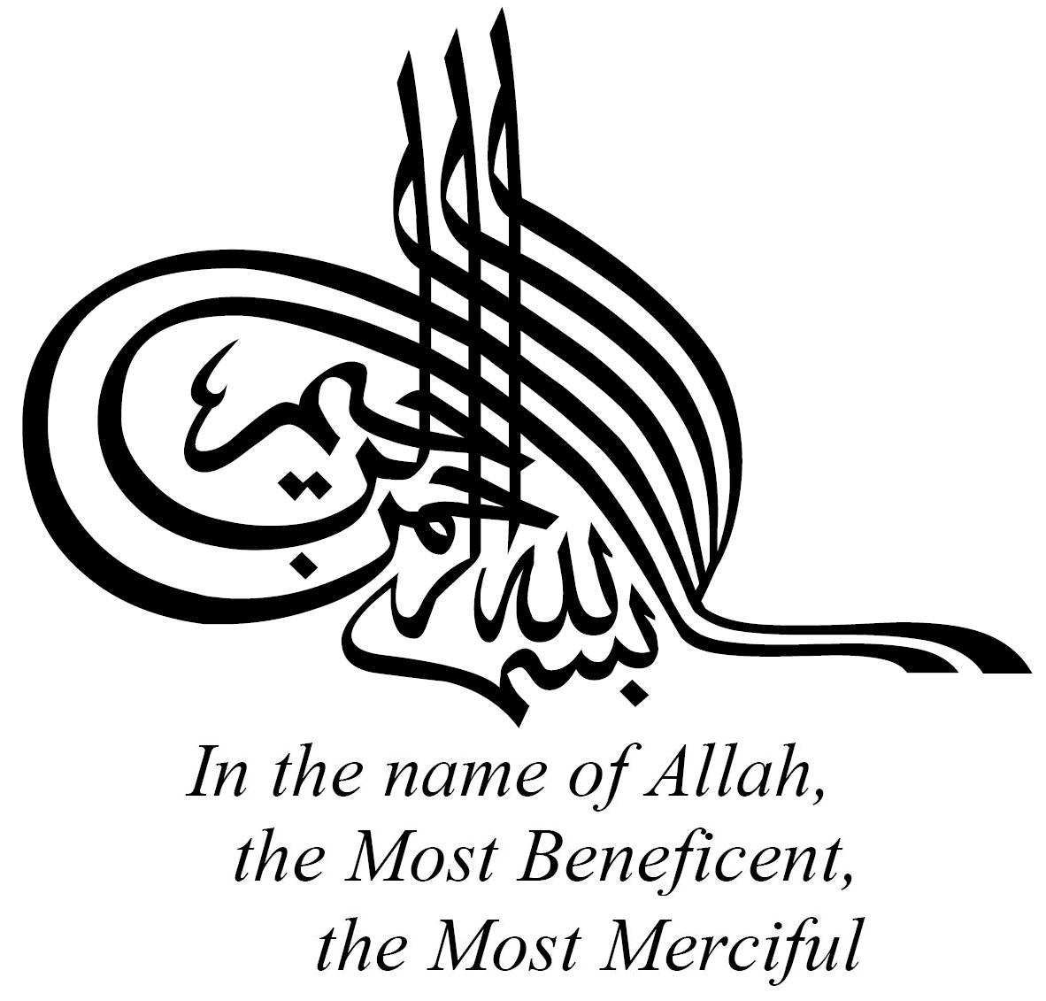 Bismillah ) in The Name of Allah The Most Beneficent The