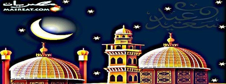 رسائل عيد الفطر 2020 عبارات تهنئة بالعيد السعيد وتهاني باحلى كلام