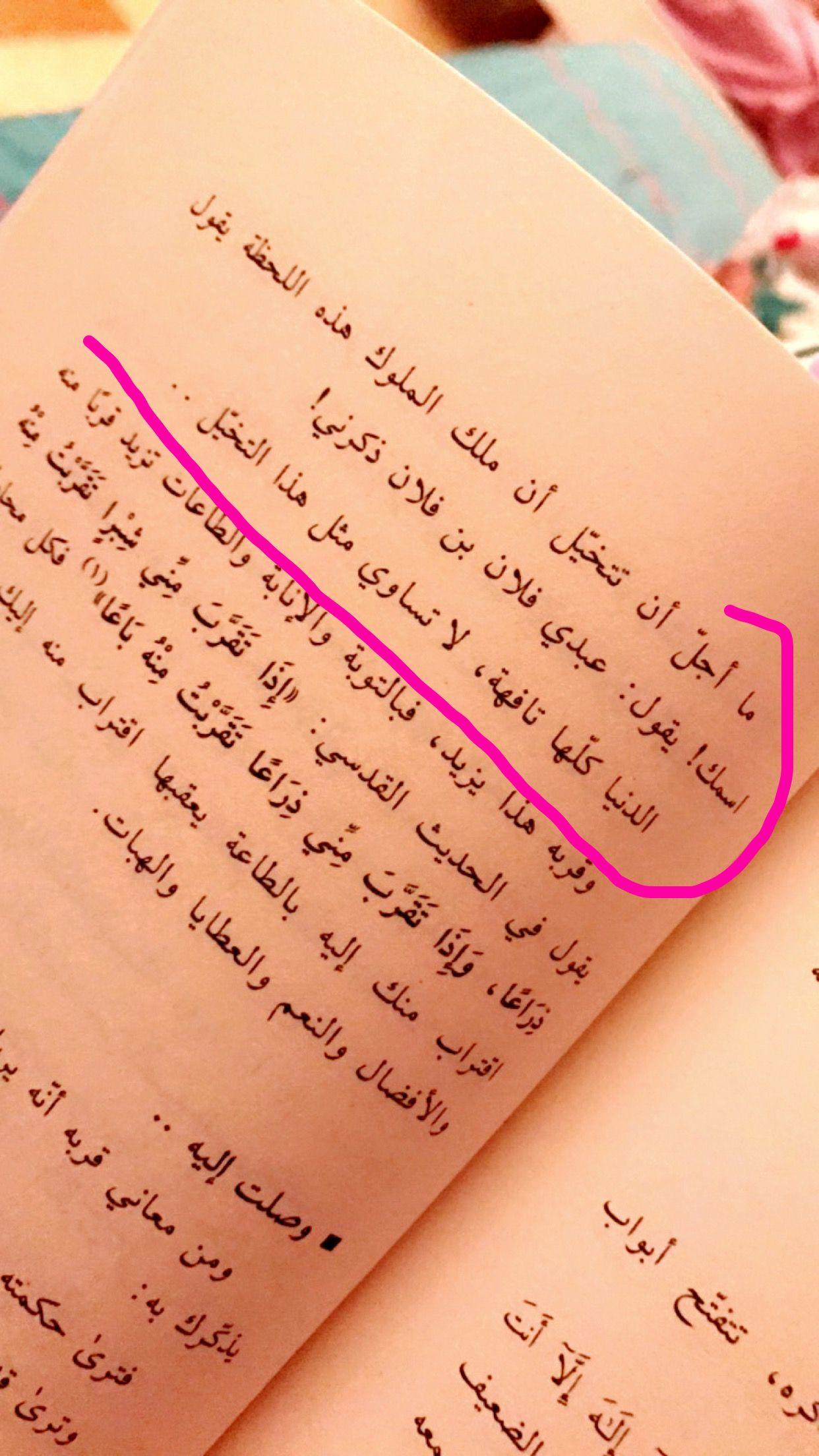 لأنك الله علي بن جابر الفيفي Quotes Sheet Music Calligraphy