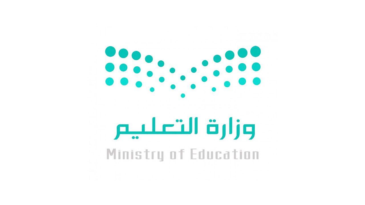 تعرف على موعد تسجيل طلاب الصف الأول الجدد في السعودية 2020 Vimeo Logo Tech Company Logos Ministry Of Education