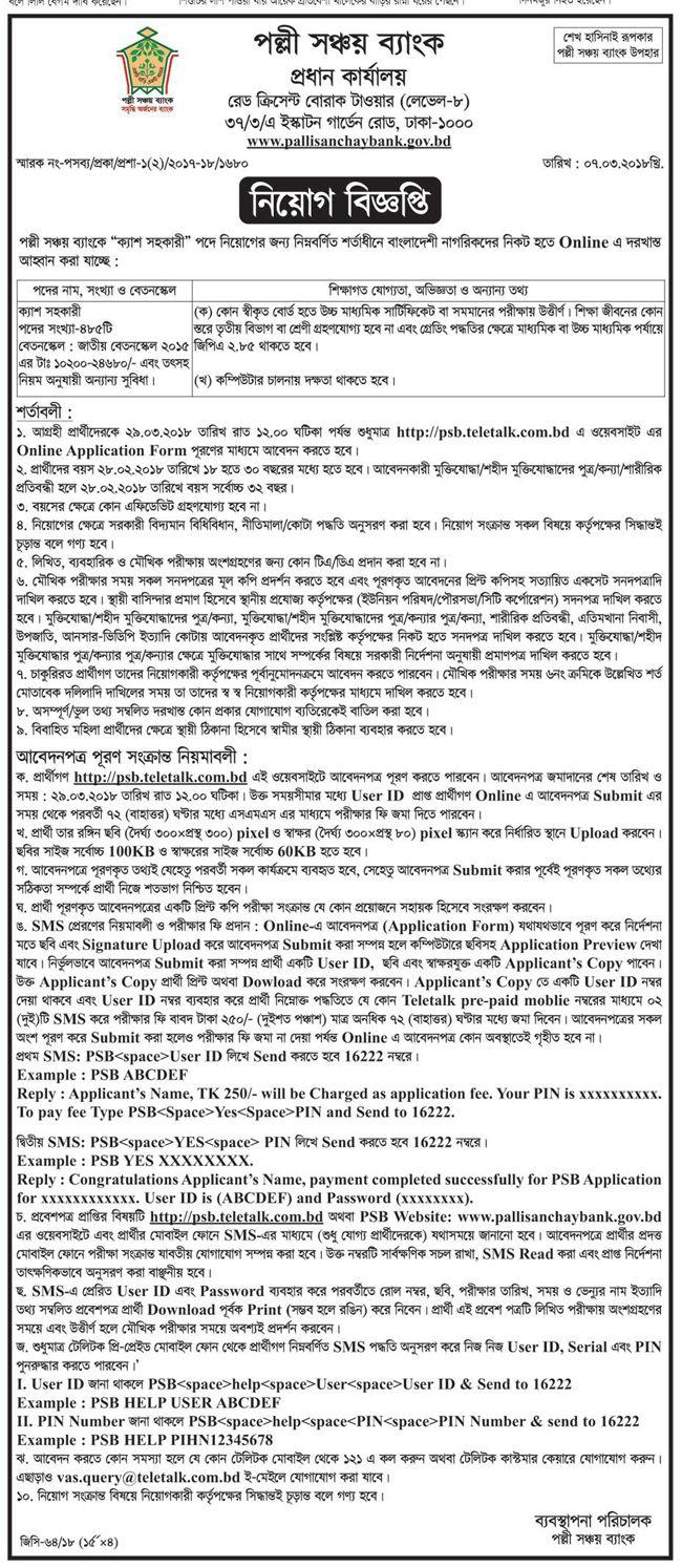 Palli Sanchay Bank Jobs Circular 2018- psb.teletalk.com.bd | Bank ...