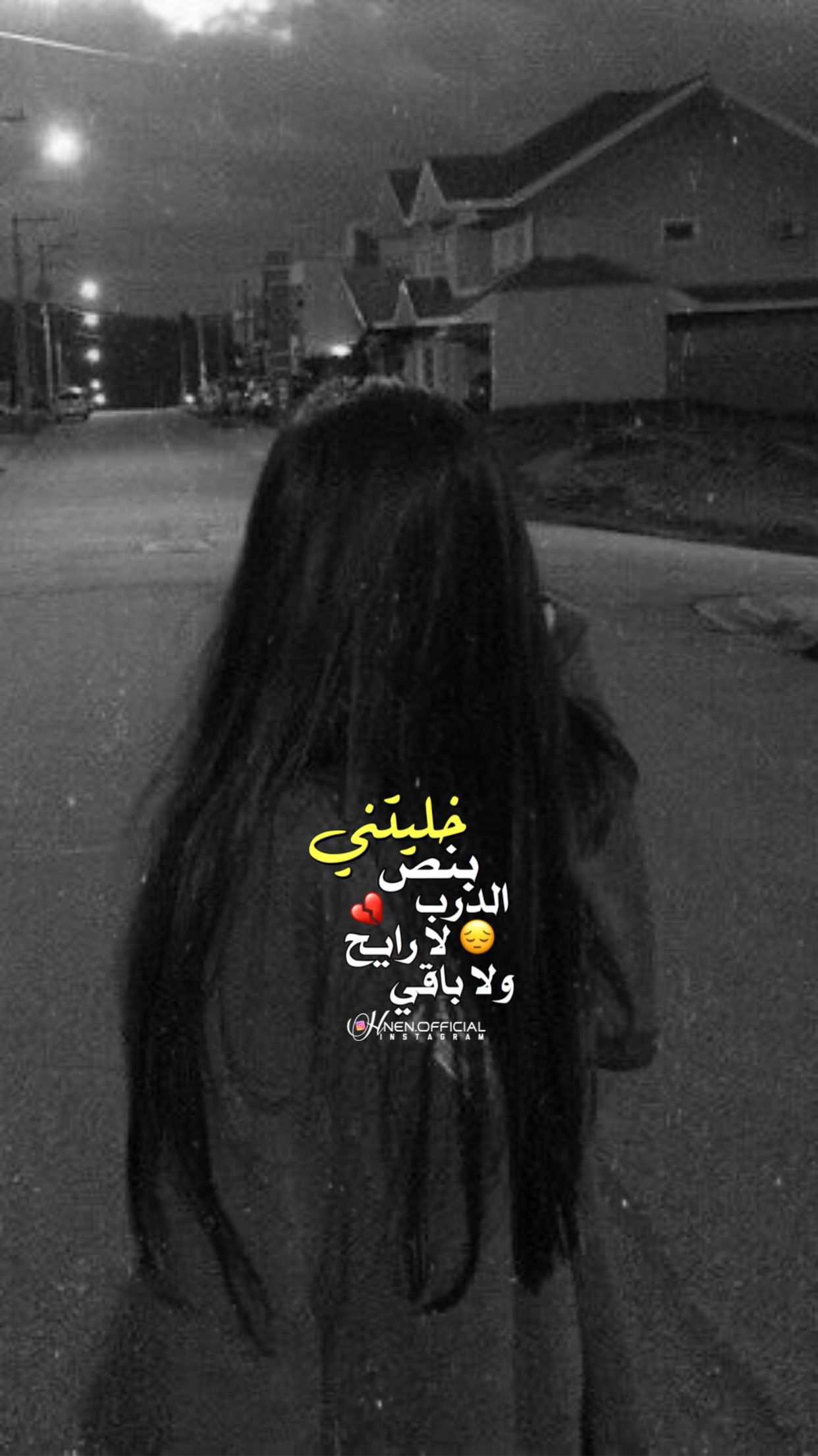Pin By حنــو On Compatible Funny Quotes For Instagram Photo Ideas Girl Girly Pictures