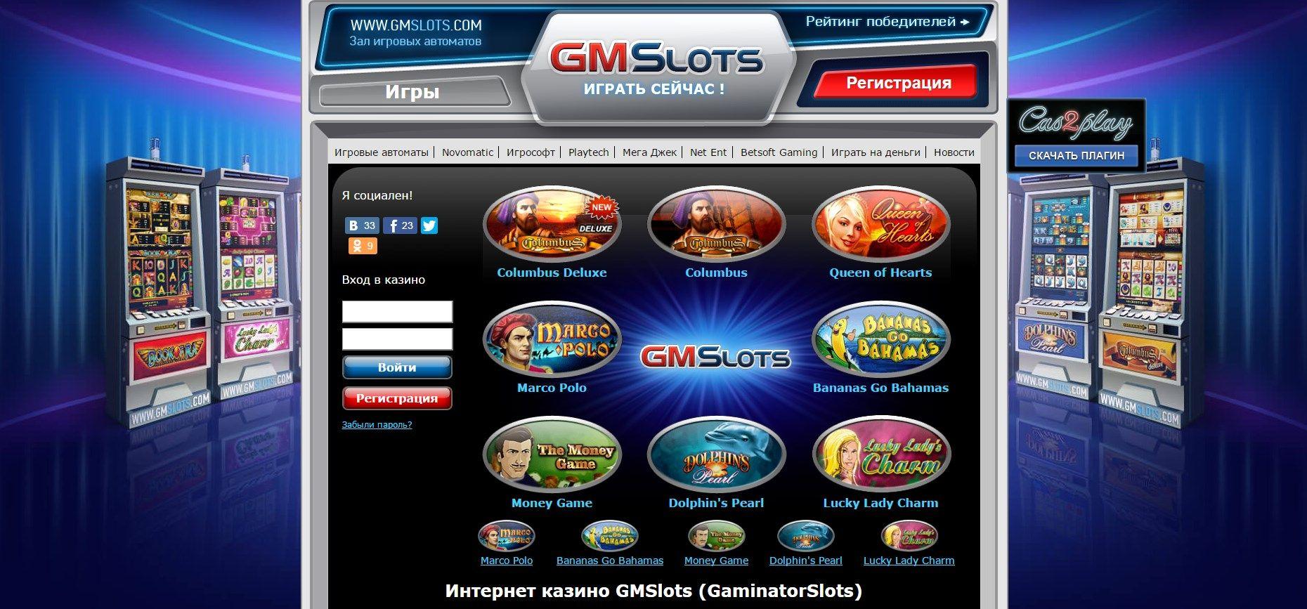 Gm slot игровые автоматы игроть бесплатно в игровыеавтоматы