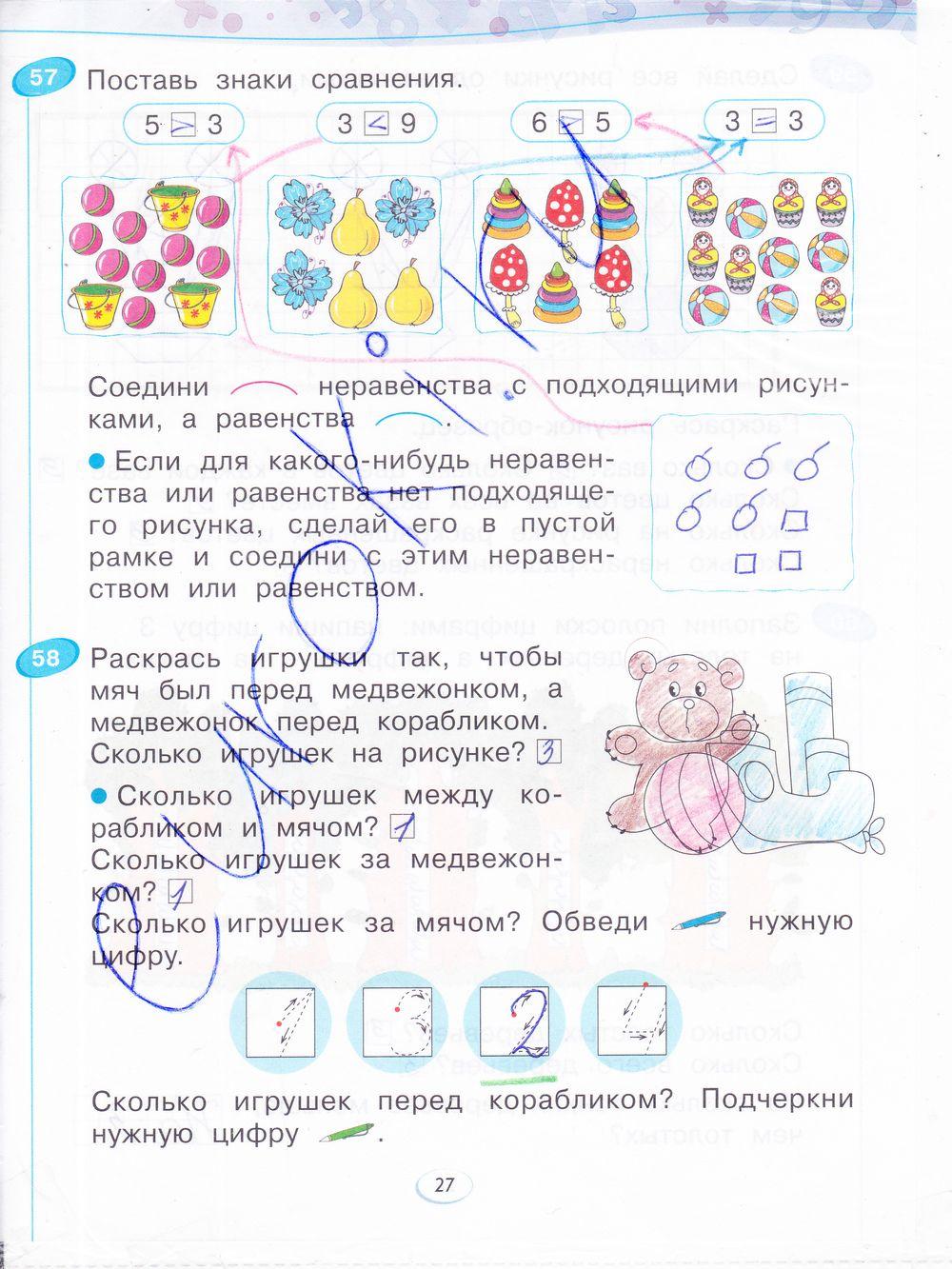 Решения по биологий рабочая тетрадь 6 класс на slovo.ws