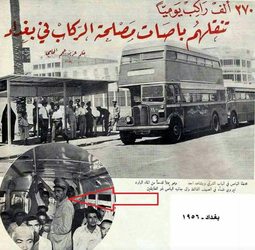 لقطة من العاصمة بغداد عام 1956 م وباصات النقل العام المصلحة والسؤال ايام زمان كان في كل باص رجل يقوم بجمع الأجرة من الركاب ماذا كان Baghdad Baghdad Iraq Iraq