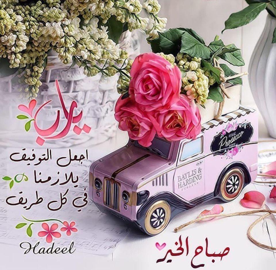 صباح الخير Beautiful Morning Messages Good Morning Flowers Islamic Posters