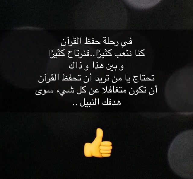 رحلة حفظ القران اجمل رحلة قد تمر بها في حياتك كلها وما اجنل تتويجها بختمة مباركة يتلاشى معها كل تعبك ومن طلب ال Quran Quotes Love Mood Quotes Quran Quotes
