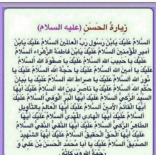 Image Via We Heart It اهل البيت الشيعه البقيع زيارة الامام الحسن يااعلي Quotes About God Words Arabic Words