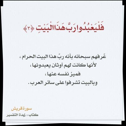 تفسير سورة قريش 3 Quran Tafseer Holy Quran Quran