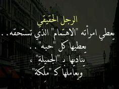 الرجل الحقيقي Arabic Quotes Best Quotes Love Words
