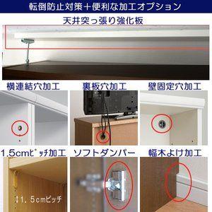 Lower door Standard shelf board Order bookcase Height 117cm Width 60 ~ 70cm Depth 46cm Lower door height 80.8cm Amenity storage Movable …