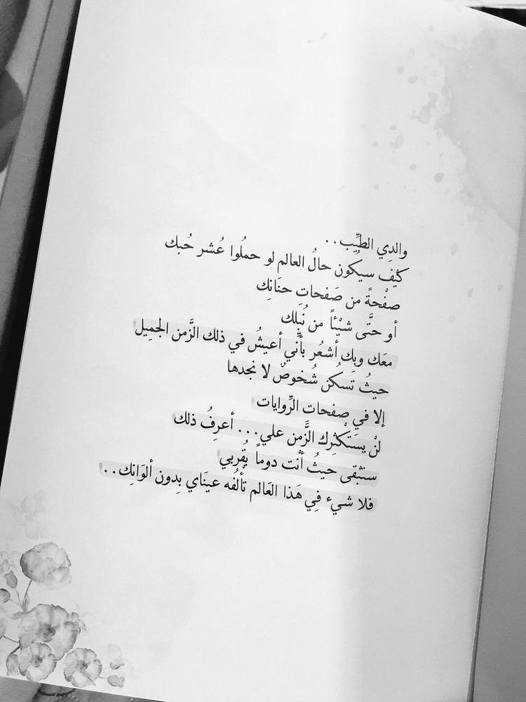 Pin By ليدي On أقتباسات ك تب In 2020 Photography Love Quotes Simple Love Quotes Motivational Art Quotes