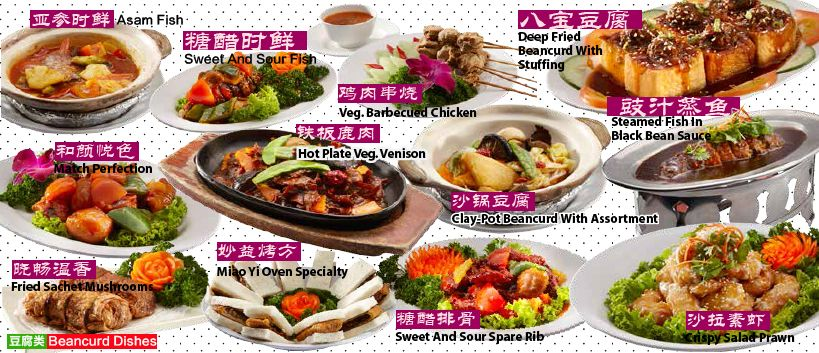 Miaoyi Chinese Vegetarian With Vegan Options Vegan Friendly Restaurants Black Bean Sauce Barbecue Chicken