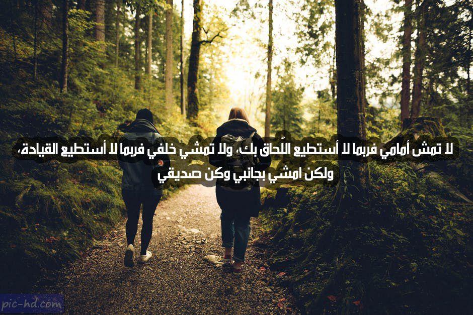صور عن الصداقة كلام عن الصداقة والاصدقاء مكتوب علي صور Pics Image Poster