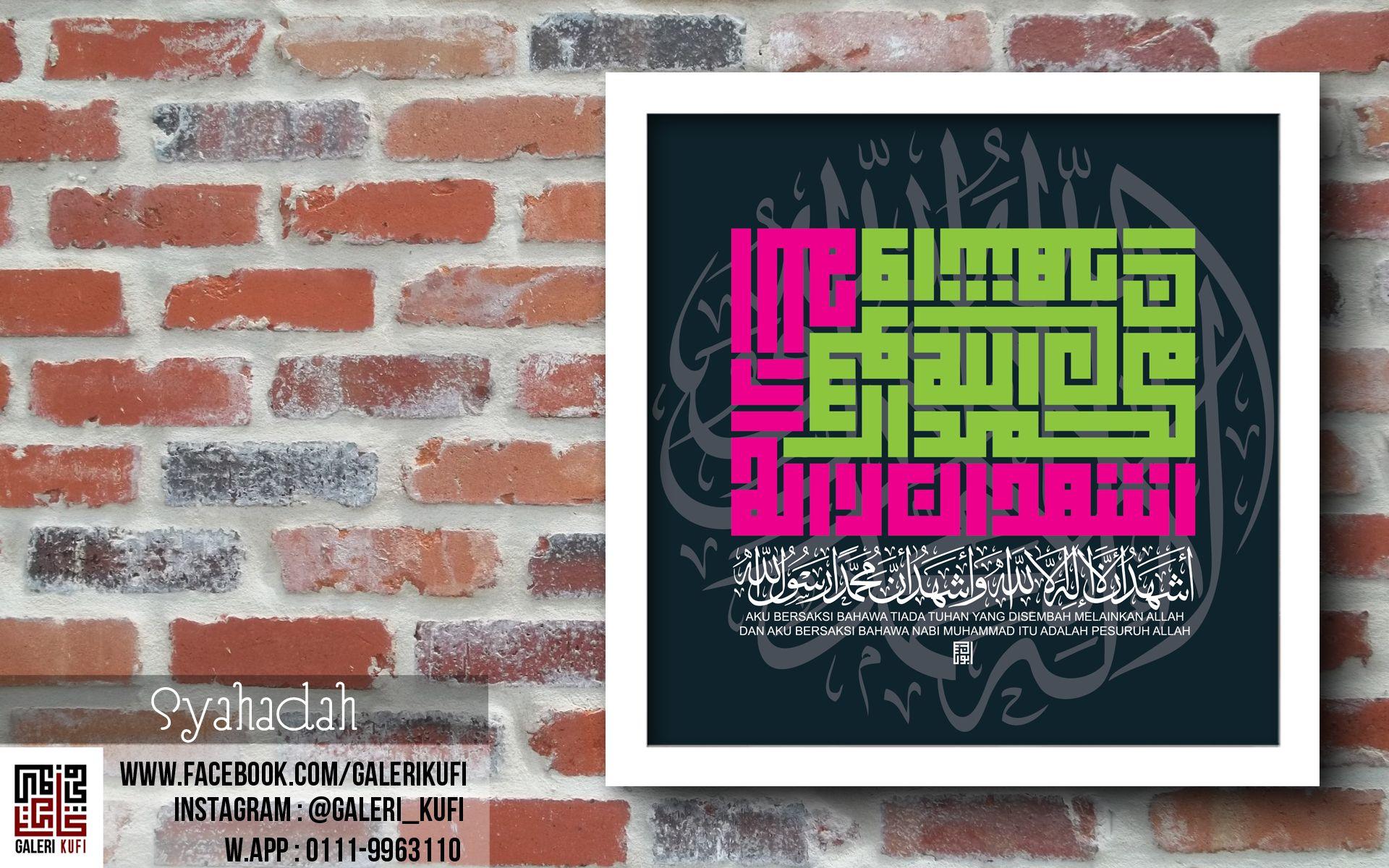 Syahadah : Kufi calligraphy