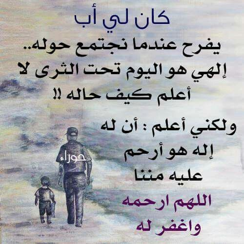 Pin By Noor Adel On ابي Prayer For Dad I Miss You Dad Miss You Dad